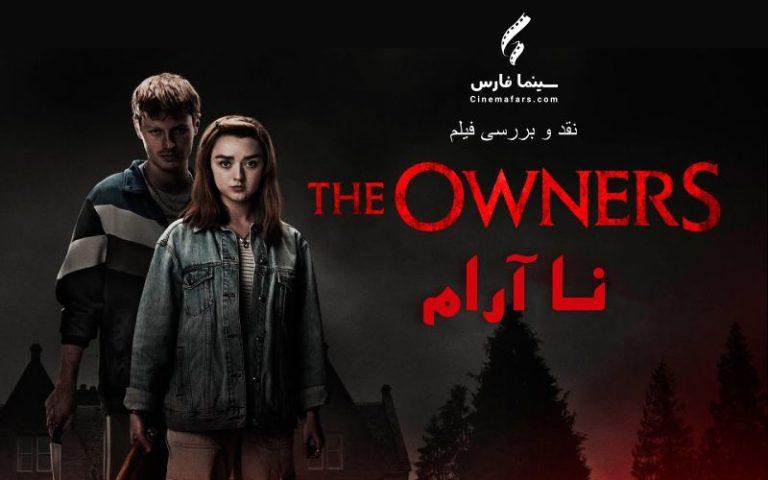 نقد و بررسی فیلم The Owners | ناآرام