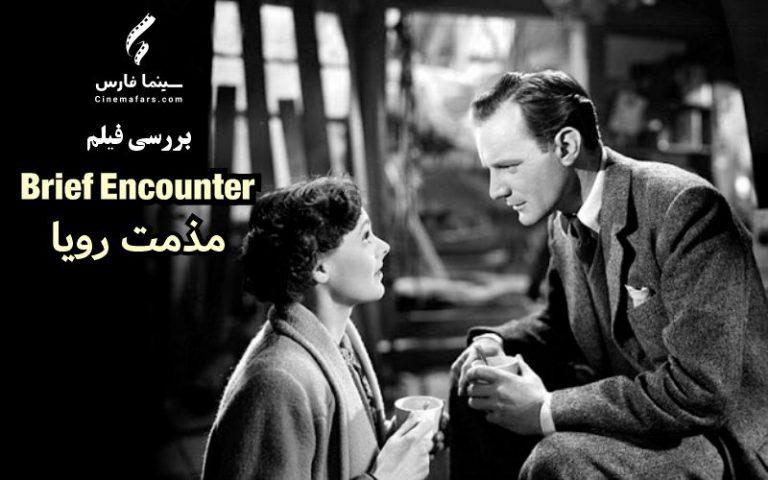بررسی فیلم Brief Encounter | مذمت رویا