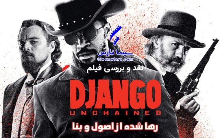 رها شده از اصول و بنا | نقد و بررسی فیلم Django Unchained