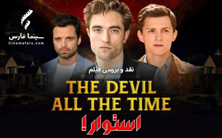 نقد و بررسی فیلم The Devil All the Time | استوار!