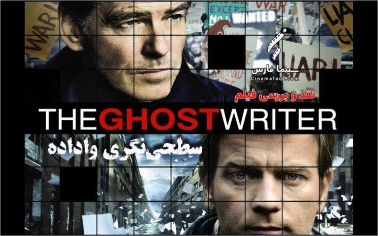 سطحینگری واداده | نقد و بررسی فیلم The Ghost Writer