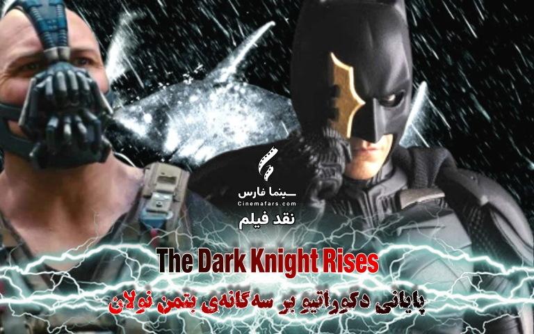 نقد فیلم The Dark Knight Rises | پایانی دکوراتیو بر سهگانهی بتمن نولان