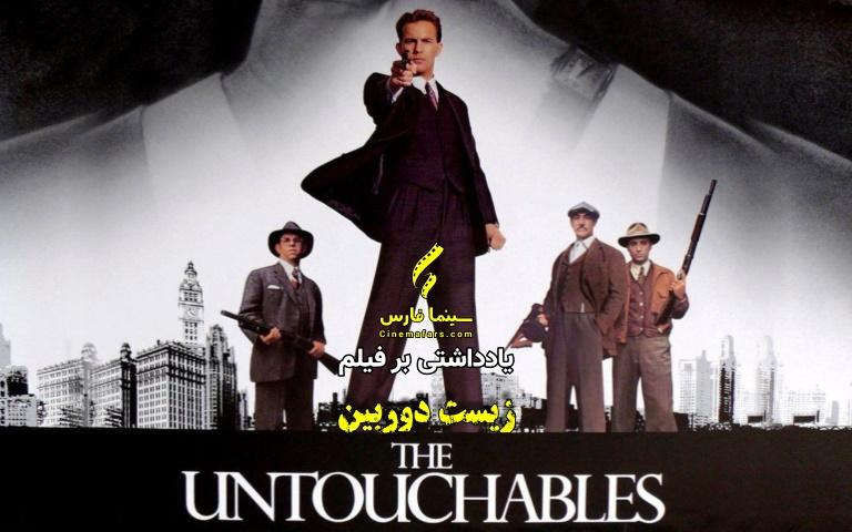 یادداشتی بر فیلم The Untouchables | زیست دوربین