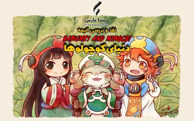 نقد و بررسی انیمه Hakumei and Mikochi | دنیای کوچولوها