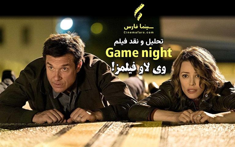 تحلیل و نقد فیلم Game night | وی لاو فیلمز!