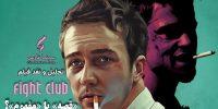 تحلیل و نقد فیلم Fight Club | «قصه» یا «مفهوم»؟