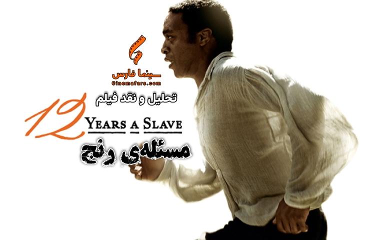 تحلیل و نقد فیلم ۱۲Years a Slave | مسئلهی رنج