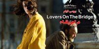 بررسی فیلم The Lovers On The Bridge | درامِ بقاء