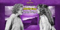 تحلیل و نقد فیلم Hillbilly Elegy | میراث امریکایی