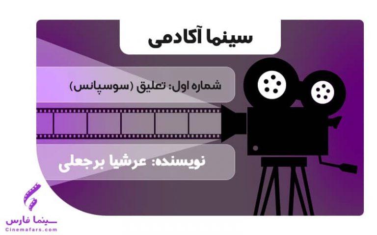 سینما آکادمی - تعلیق