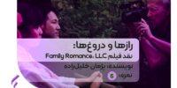 رازها و دروغها؛ نقد و بررسی فیلم Family Romance, LLC