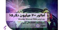 نقد فیلم wonder woman 1984