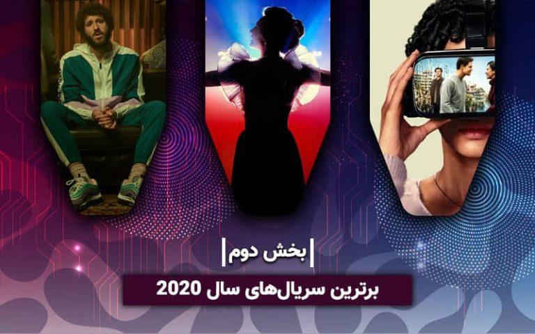 برترین سریال های سال 2020