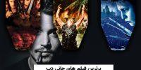 برترین فیلم های جانی دپ