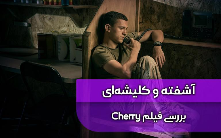 فیلم Cherry