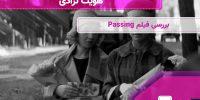 فیلم Passing