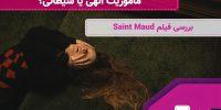 فیلم Saint Maud