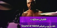نقد فیلم sound of metal
