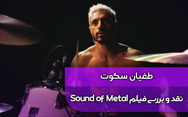 نقد فیلم sound of metal