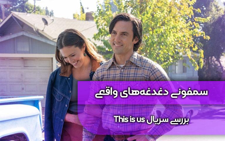 سریال This Is Us
