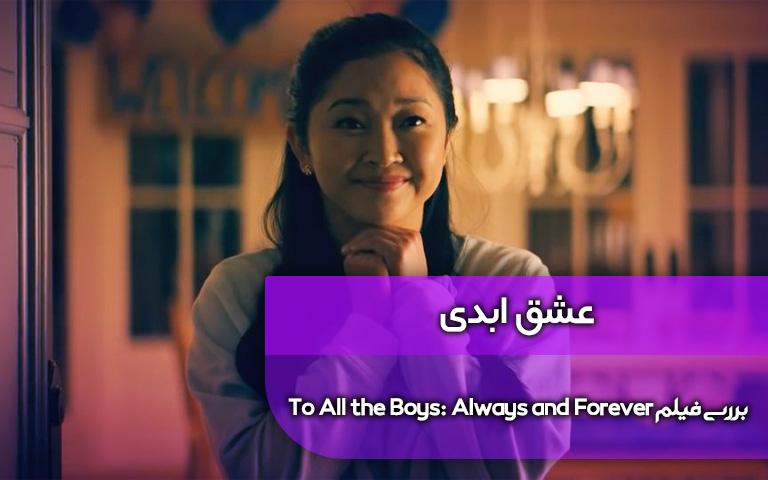فیلم To All the Boys Always and Forever