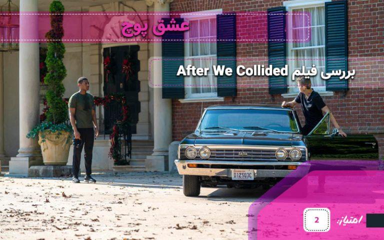 فیلم After We Collided