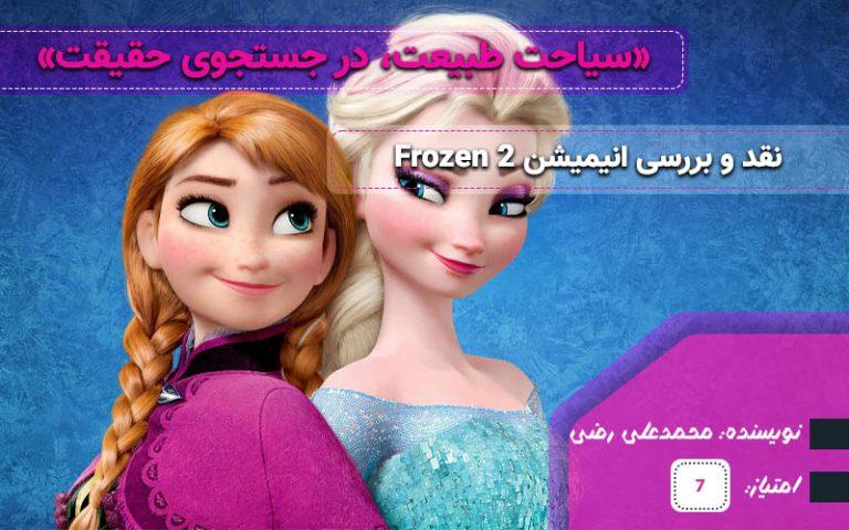 نقد و بررسی انیمیشن frozen 2