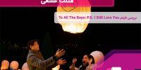 فیلم To All The Boys P.S. I Still Love You