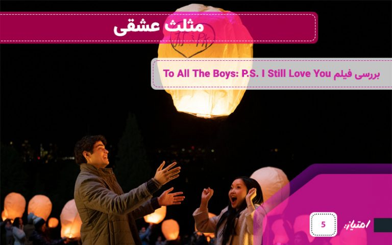 فیلم To All The Boys P.S. I Still Love You