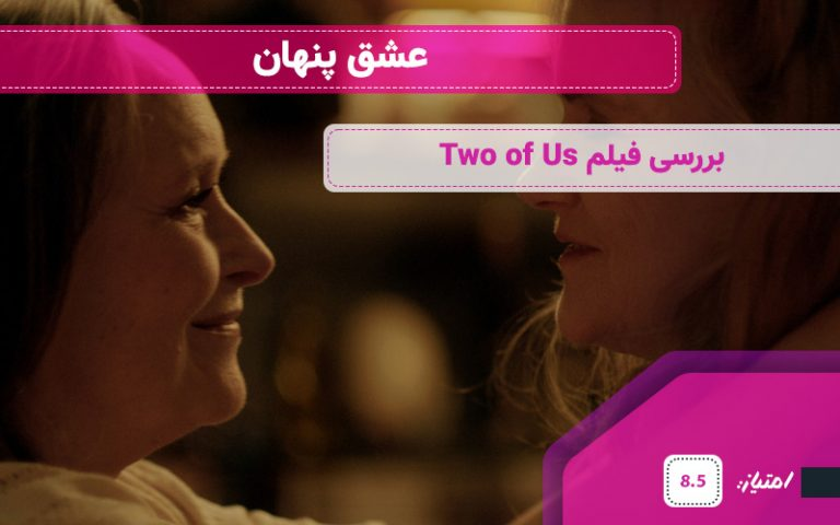 فیلم Two of Us