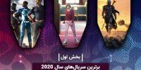 برترین سریالهای سال 2020