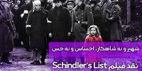 لیست شیندلر