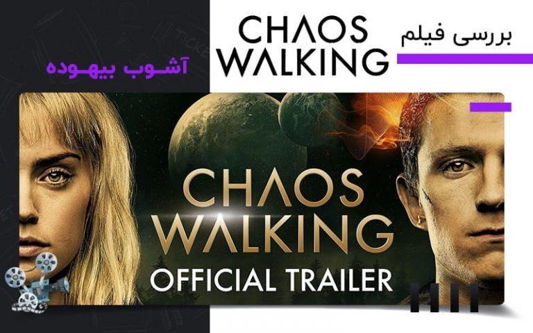 فیلم Chaos Walking