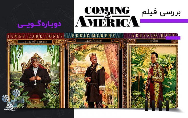 فیلم Coming 2 America