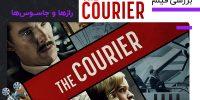 فیلم The Courier
