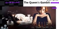 سریال The Queen's Gambit
