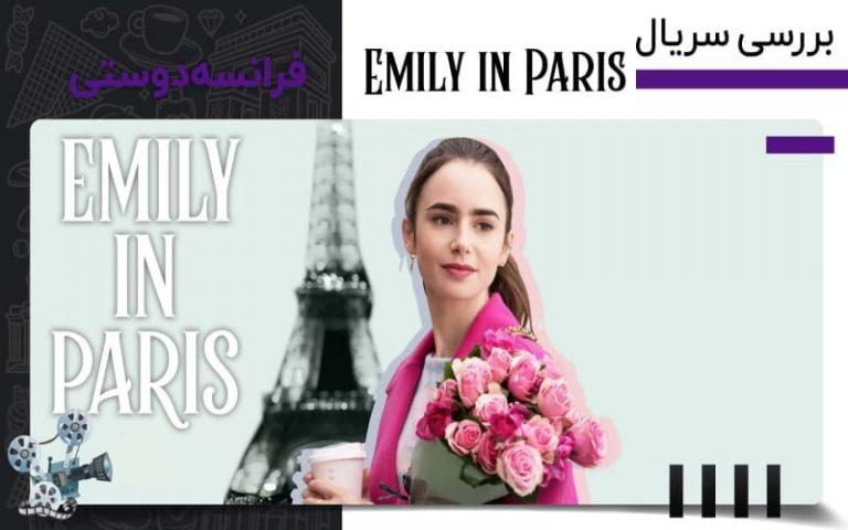 سریال Emily in Paris