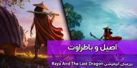 انیمیشن Raya And The Last Dragon