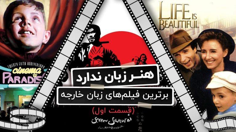 هنر زبان ندارد: برترین فیلمهای زبان خارجه/Foreign Language (قسمت اول)