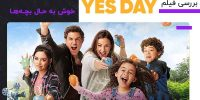فیلم Yes Day