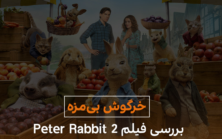 فیلم Peter Rabbit 2: The Runaway
