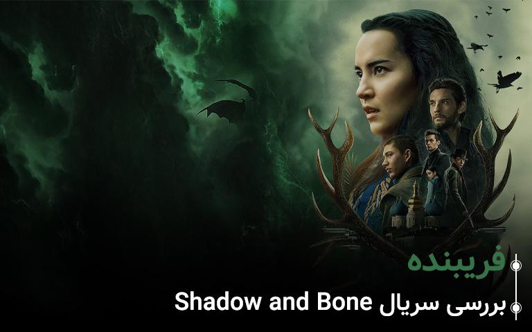 سریال Shadow and Bone
