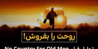 تحلیل فیلم no country for old men