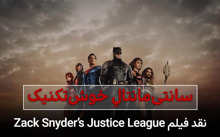 نقد و بررسی فیلم zack snyders justice league