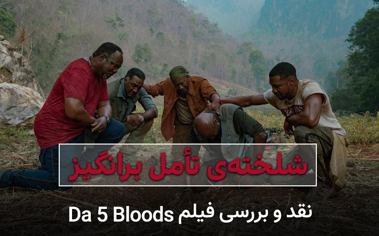 شلخته ی تأمل برانگیز؛ نقد و بررسی فیلم da 5 bloods
