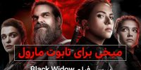 بررسی فیلم Black Widow؛ میخی برای تابوت مارول
