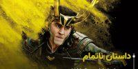 بررسی فصل اول سریال Loki؛ داستان ناتمام