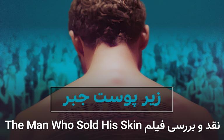 کاور نقد فیلم مردی که پوستش را فروخت