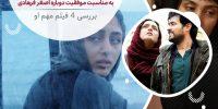 سینمای اصغر فرهادی | بررسی ۴ فیلم مهم کارنامه او