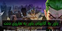 The Long Halloween